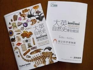 大英自然史物館展ポケットガイドプレゼント!