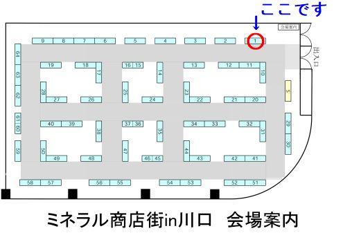 ミネラル商店街in川口