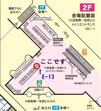 東京国際秋のミネラルフェア2017