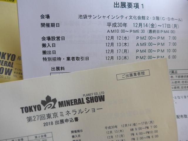 東京ミネラルショー出展申し込みが届きました
