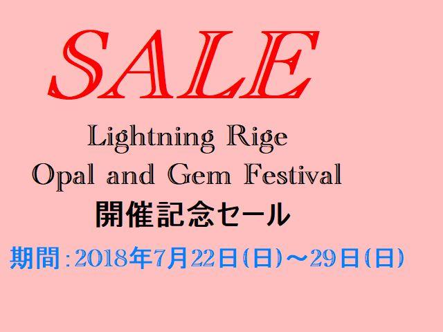 ライトニングリッジオパールフェスティバル開催記念セールのお知らせ!