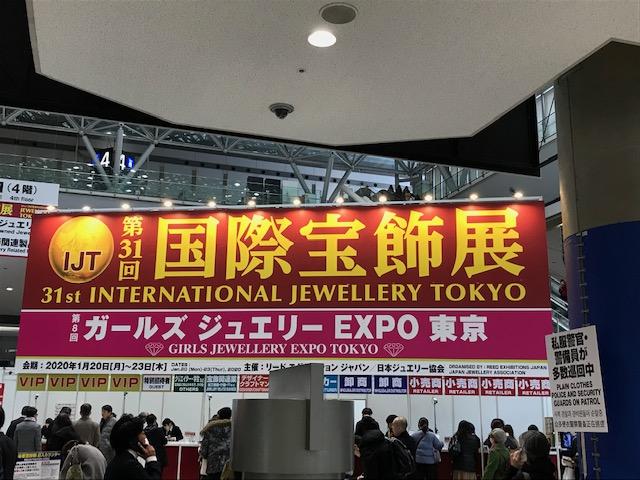 第31回国際宝飾展