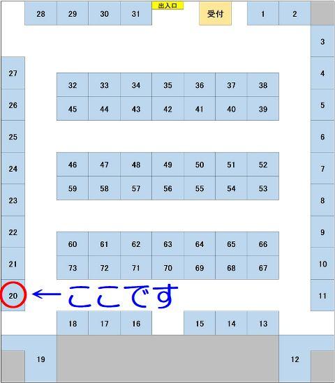 第5回ミネラルフェスタin東京(2/14-16)