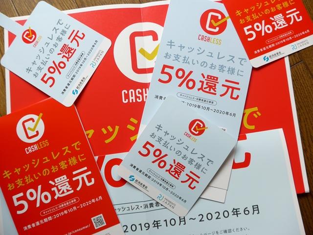 キャッシュレス決済5%還元!今月末まで!!